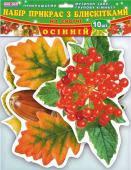 Набор украшений с блестками «Осень» (арт.11105064У)