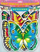 Набор украшений с блестками.   Бабочки (… (арт.11105002У)