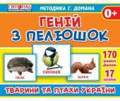 Гений с пеленок.   Животные и птицы Укра… (арт.13107044У)