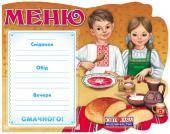 Стенд.   Меню.   Украина.   Мальчик и де… (арт.13105145У)