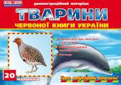 Животные Красной книги Украины (У) (арт.12107073У)