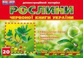 Растения Красной книги Украины (У) (арт.12107072У)
