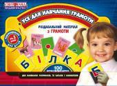 Раздаточный материал «Все для обучения г… (арт.11106014У)