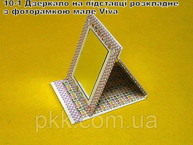 10-1 Дзеркало на підставці розкладне з фоторамкою мале Viva