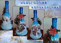 """Подарок на новый год Новогоднее оформление бутылки """"Колокольчик"""""""