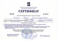 Сертификат адвоката Павла Лыски об участии в семинаре о повышении квалификации от 15.09.2016