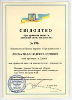 Свидетельство о праве на занятие адвокатской деятельностью Адвоката Павла Лыски