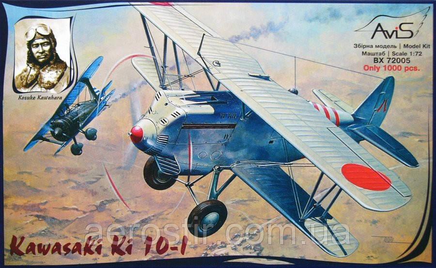 Kawasaki Ki 10-1 1/72 AviS 72005