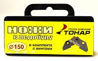 Ножи для ледобура Тонар 130мм(2шт.в футляре)