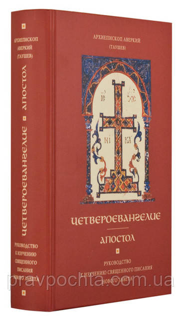 «Четвероєвангеліє» і «Апостол». Керівництво до вивчення Нового Завіту. Архієпископ Аверкій (Таушев)