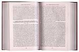 «Четвероєвангеліє» і «Апостол». Керівництво до вивчення Нового Завіту. Архієпископ Аверкій (Таушев), фото 4