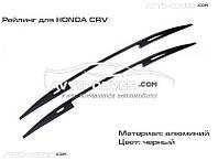 Рейлинги под оригинал для Honda CR-V 2006-2012