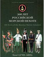 300 лет российской морской пехоте. Том I (1705–1855)