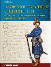 Азовское осадное сидение 1641 года. Оборона донскими казаками крепости Азов