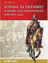 Борьба за Украину и битва под Конотопом (1658–1659 гг.) Бабулин И.Б.