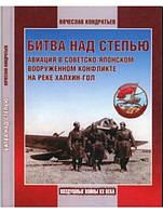 Битва над степью. Авиация в советско-японском вооруженном конфликте на реке Халхин-Гол.