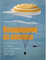 Возвращение из космоса. Хронология посадок пилотируемых кораблей. 1961–2011 (альбом)