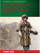 Вооруженные силы имамата горцев Северного Кавказа (1829-1859 гг.)