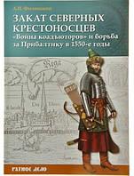 Закат северных крестоносцев: «Война коадъюторов» и борьба за Прибалтику в 1550-е гг. Филюшкин А.