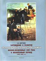 Зарождение и развитие эксплуатационно-технической службы ВВС РККА в межвоенный период (1921–1941 гг.)