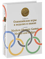 Олимпийские игры в медалях и знаках (Modern Olympic games. Medals and badges)