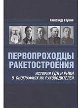 Первопроходцы ракетостроения. История ГДЛ и РНИИ в биографиях их руководителей.