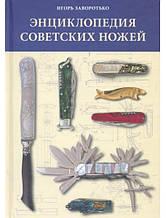 Энциклопедия советских ножей