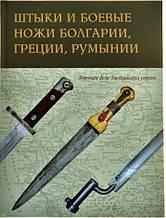 Штыки и боевые ножи Болгарии, Греции, Румынии