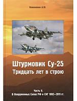 Штурмовик Су-25. Тридцать лет в строю. Часть II. В Вооруженных силах РФ и СНГ 1992–2011 гг.