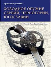 Холодное оружие Сербии, Черногории, Югославии.