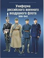 Униформа российского военного воздушного флота. 1890-2012. В 2-х книгах