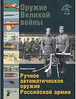 Оружие Великой войны. Ручное автоматическое оружие Российской армии. Автоматические винтовки, пулеметы, револьверы и пистолеты