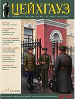 Старый Цейхгауз № 67-68 (5-6/2015). Униформа. Награды. Оружие. Знамена. Геральдика