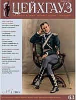 Старый Цейхгауз № 63 (1/2015). Униформа. Награды. Оружие. Знамена. Геральдика