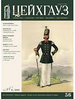 Старый Цейхгауз № 56 (6/2013). Униформа. Награды. Оружие. Знамена. Геральдика