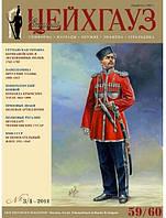 Старый Цейхгауз № 59/60 (3-4/2014). Униформа. Награды. Оружие. Знамена. Геральдика
