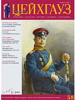 Старый Цейхгауз № 58 (2/2014). Униформа. Награды. Оружие. Знамена. Геральдика
