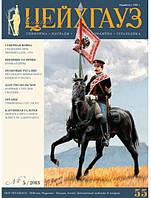 Старый Цейхгауз № 55 (5/2013). Униформа. Награды. Оружие. Знамена. Геральдика