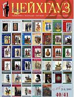 Старый Цейхгауз № 40-41 (2-3/2011). Униформа. Награды. Оружие. Знамена. Геральдика
