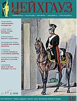 Старый Цейхгауз № 39 (1/2011). Униформа. Награды. Оружие. Знамена. Геральдика