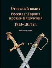 Ответный визит. Россия и Европа против Наполеона. Леонов В.Г.
