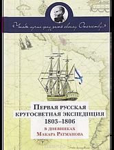 Первая русская кругосветная экспедиция (1803-1806)  в дневниках Макара Ратманова