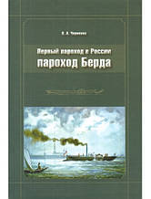 Пароход Берда. Первый пароход в России