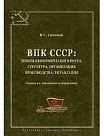 ВПК СССР. Темпы экономического роста, структура, организация производства, управление