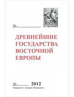 Древнейшие государства Восточной Европы. 2012 год. Проблемы эллинизма и образования Боспорского царства