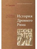 История Дрвнего Рима от Ромула до Гракхов. Учебное пособие