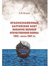 Краснознаменный Балтийский флот накануне Великой Отечественной войны. 1935 - весна 1941 гг.. Монография