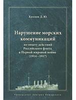 Нарушение морских коммуникаций по опыту действий Российского флота в Первой мировой войне (1914-1917). Монография