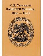 Записки моряка. 1803-1819 гг.