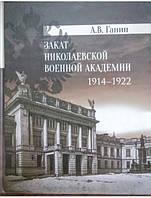Закат Николаевской военной академии 1914-1922